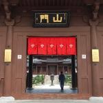 Entrance to Chi Lin Nunnery in Hong Kong